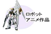 ロボットアニメ作品